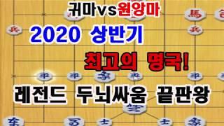 [2020 상반기 최고의 명국] 레전드 두뇌싸움 끝판왕!! (장기)