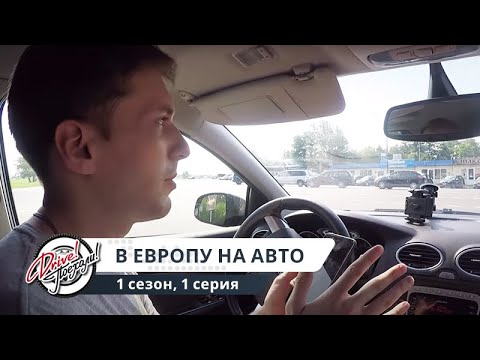 """""""Drive! Поехали!""""⠀⠀1 сезон, 1 серия (Минск, Брест)"""