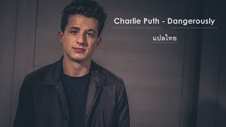 (แปลไทย-อังกฤษ ) - Dangerously - Charlie Puth
