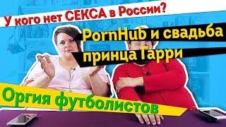 У кого нет секса в России? У PornHab'а упал от свадьбы Гарри. Оргия футболистов 18+ | ps news #1