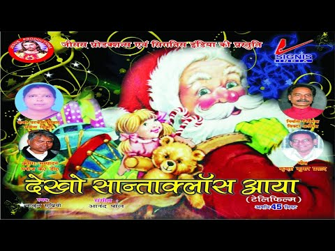 Dekho Santa claus aaya ( Hindi Telefilm)