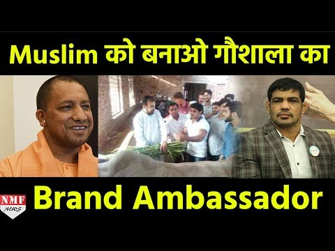 Wrestler Sushil Kumar ने इस Muslim को गौशालाओं का Brand Ambassador बनाने की मांग