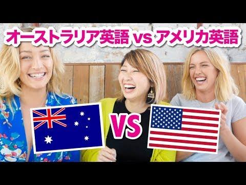 オーストラリア英語 vs アメリカ英語!Australian English vs American English!〔#654〕