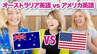 気になるオーストラリア英語とアメリカ英語の比較!シドニーで出会った...