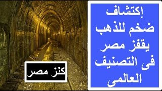 اكتشاف اكبر منجم للذهب فى الصحراء الشرقية فى مصر