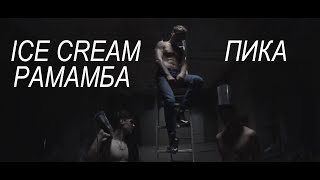 Download Pika edition -  Рамамба (Видеоприглашение ice Cream) prod by. NZVSTN Mp3 and Videos