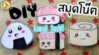 DIY ไอเดียเก๋ ทำสมุดโน๊ตไซส์มินิ น่ารักๆ   Kawaii Sushi Mini Notebooks