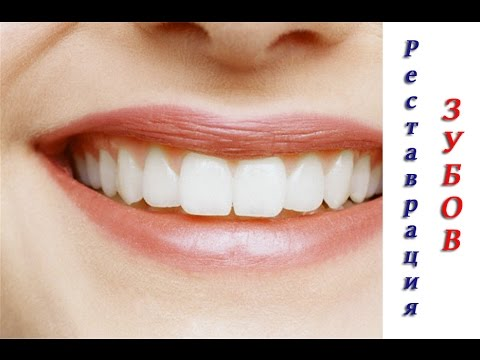 Лучшая художественная реставрация зубов  Примеры