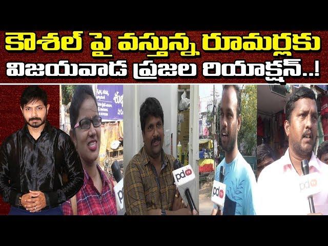 Public talk on Kaushal | Public Response About Kaushal and kaushal Army Issue | Imam | Hari | PDTV