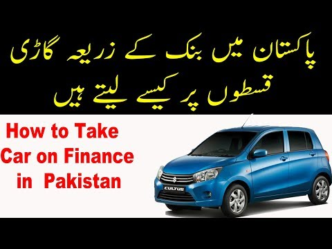 How to Take Car on Finance  in Pakistan | Car Loan