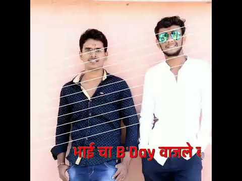 Bhai cha bday vajle 12