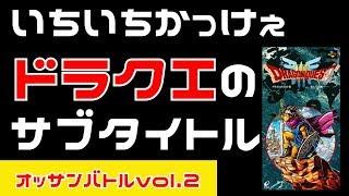 【オッサンバトル雑談vol.2】何を隠そう俺はドラクエ育ちのぞーま!【Drag…