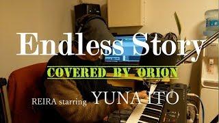 映画「NANA」の 挿入歌『Endless Story』を一番だけですが、歌ってみま...