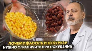 Диетолог Ковальков о фасоли и кукурузе