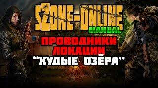 sZone-Online [Локация