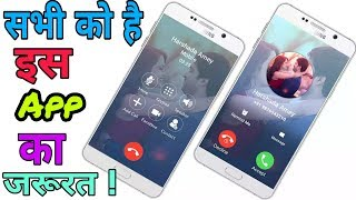 Most Useful Caller Android App | Top Secret Feature Mobile Phone | In Hindi By Md Presents