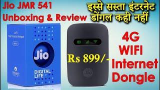 जियो का सबसे सस्ता  WIFI Internet Dongle Rs 899/- सबसे तेज़ Internet  [ Jio JMR 541 Unboxing & Review