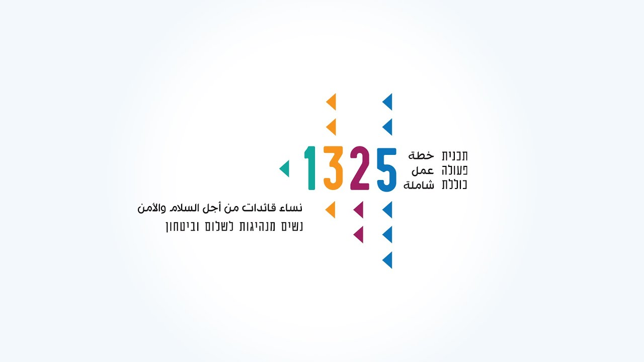 Our journey to implement UNSCR Resolution 1325 in Israel