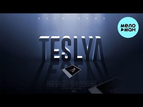 Teslya - Беги вниз