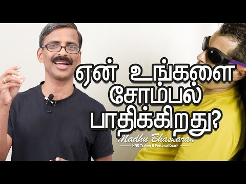 Why do you become lazy? - Tamil Motivation speech- Madhu Bhaskaran