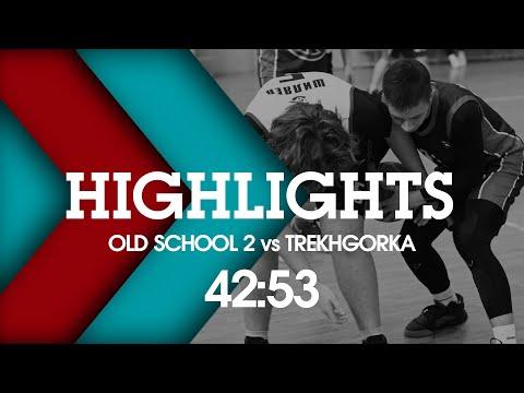 Хайлайты ЛЮБО 4 тур OLD SCHOOL 2   — TREKHGORKA