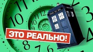 видео Возможно ли путешествие во времени?