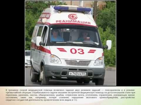 Тренажер бригады скорой медицинской помощи