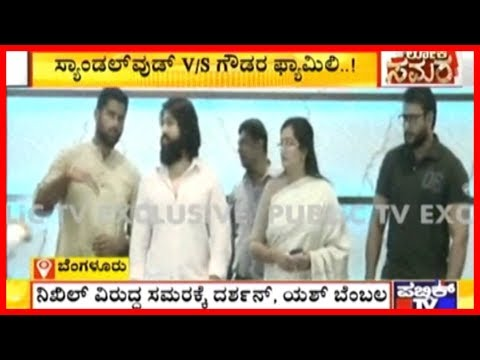 Sumalatha's Press Meet Will Begin..! Both Darshan And Yash Seen With Sumalatha..!