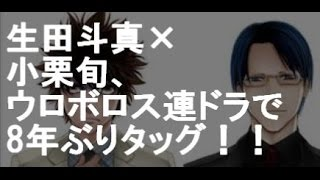 俳優の生田斗真さんと小栗旬さんが 約8年ぶりに連続ドラマで共演を 果た...