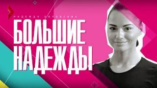 Большие надежды с Виктором Полетаевым