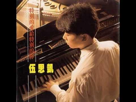 伍思凱 - 寂寞公路 / Lonely Highway (by Sky Wu)