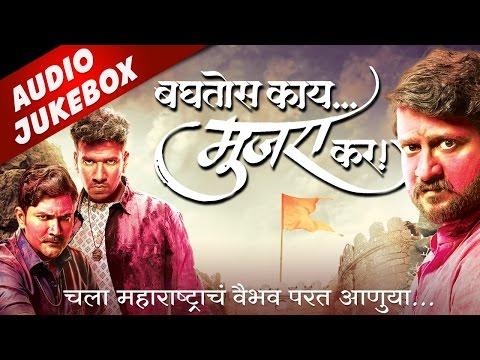 Baghtos Kay Mujra Kar Movie Songs | Marathi Songs 2017 | Hemant Dhome | Amitraj | Jitendra Joshi