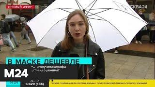 В транспорте Москвы следят за соблюдением масочного режима - Москва 24