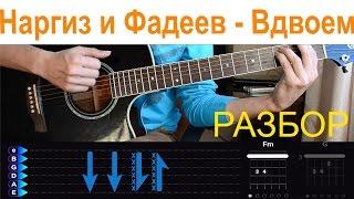 Наргиз и Фадеев - Вдвоем. Разбор на гитаре