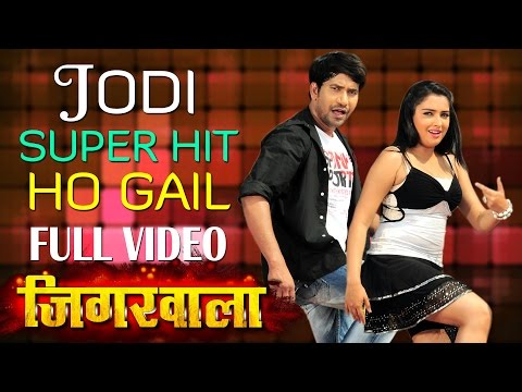 Full Video - Jodi Superhit Ho Gail [ New Bhojpuri Video Song ] Feat.Nirahua & Aamrapali - Jigarwala