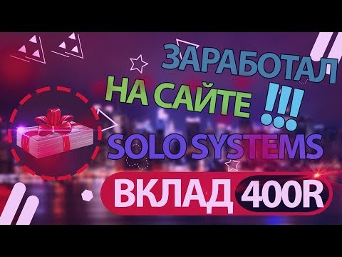 Solo-System зарабатывай на инвестиции!! Вывел 400 рублей!