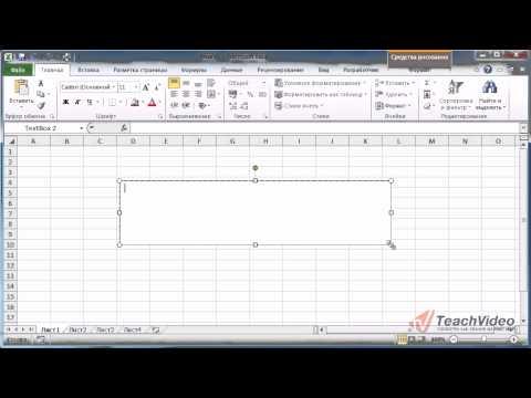 Создание надписей в Microsoft Office Excel 2010 (39/50)