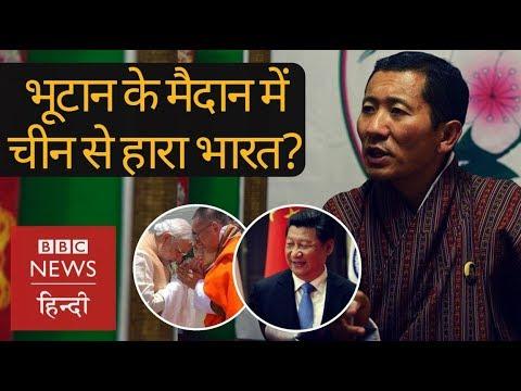 Can China be a 'villain' in India-Bhutan relations?(BBC Hindi)