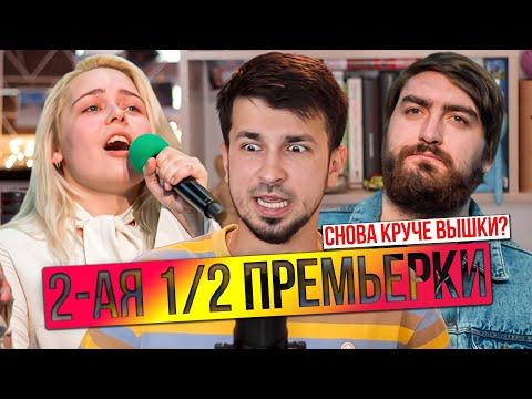 КВН 2019 Встреча выпускников (23.11.2019) ИГРА ЦЕЛИКОМ Full HD