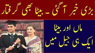 Maryam Nawazs Son Junaid Safdar Arrested   Neo News