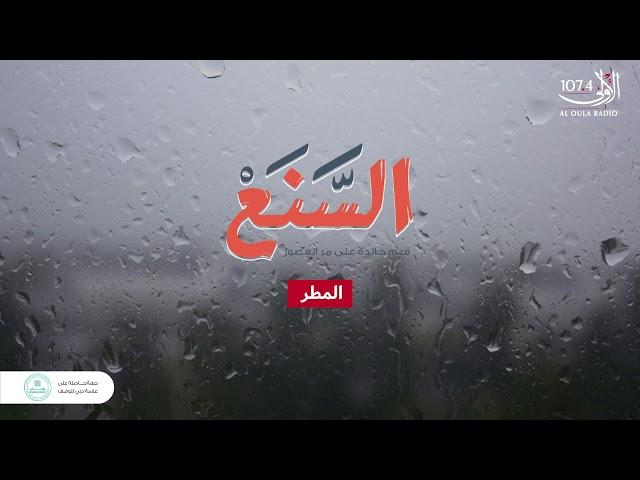 السنع - المطر