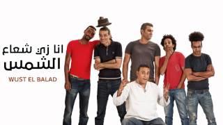 Wust El Balad - Ana Zay Sho3a3 El Shams / وسط البلد - أنا زي شعاع الشمس
