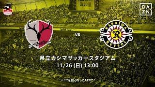 『Jリーグ戦視聴はDAZNで!』 http://prf.hn/click/camref:1101l39gT か...