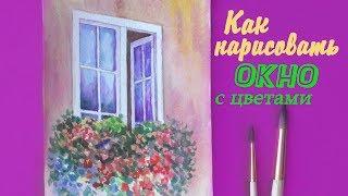 Как нарисовать ОКНО С ЦВЕТАМИ  акварелью | Уроки рисования | Art School