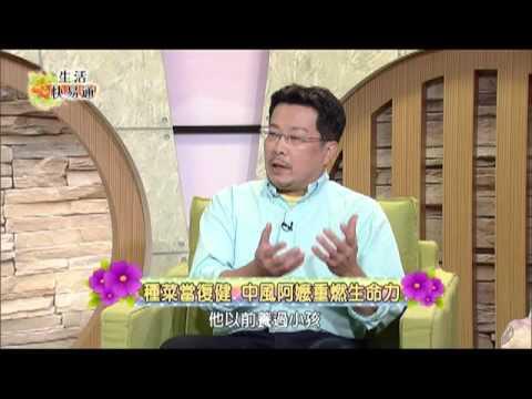 生活快易通節目佩甄專訪開南大學養生與健康行銷學系主任郭毓仁教授談園藝治療 - YouTube