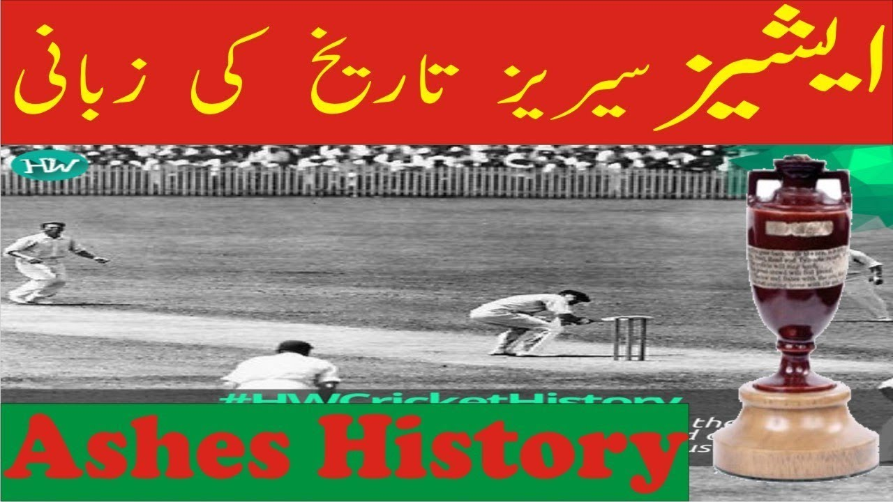 History Of Ashes Series