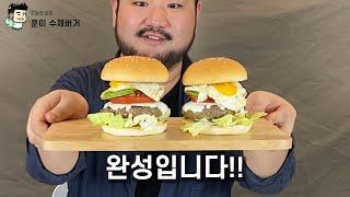 오늘의 메뉴는 햄버거!!! 또 한다 홈파티메뉴쓰! 수제…