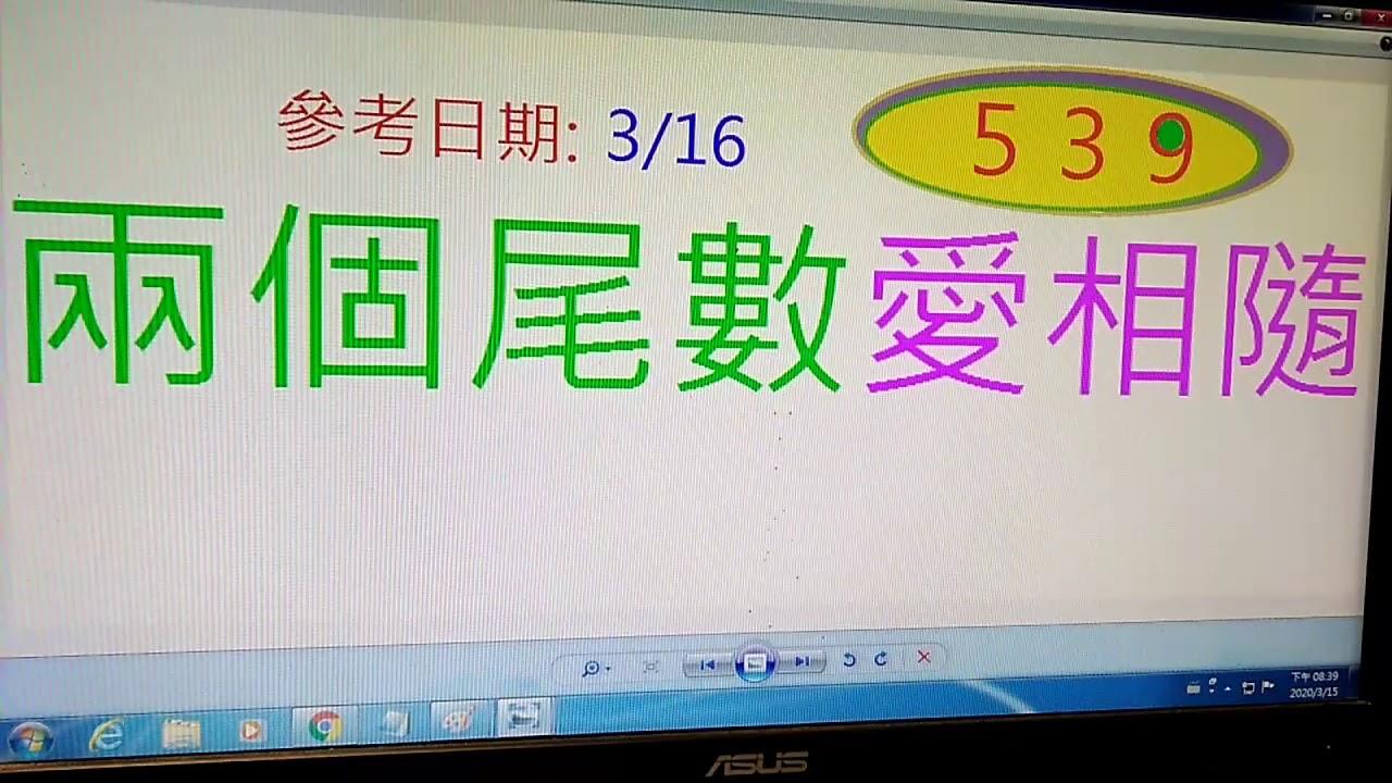539兩個尾數同時開 - YouTube