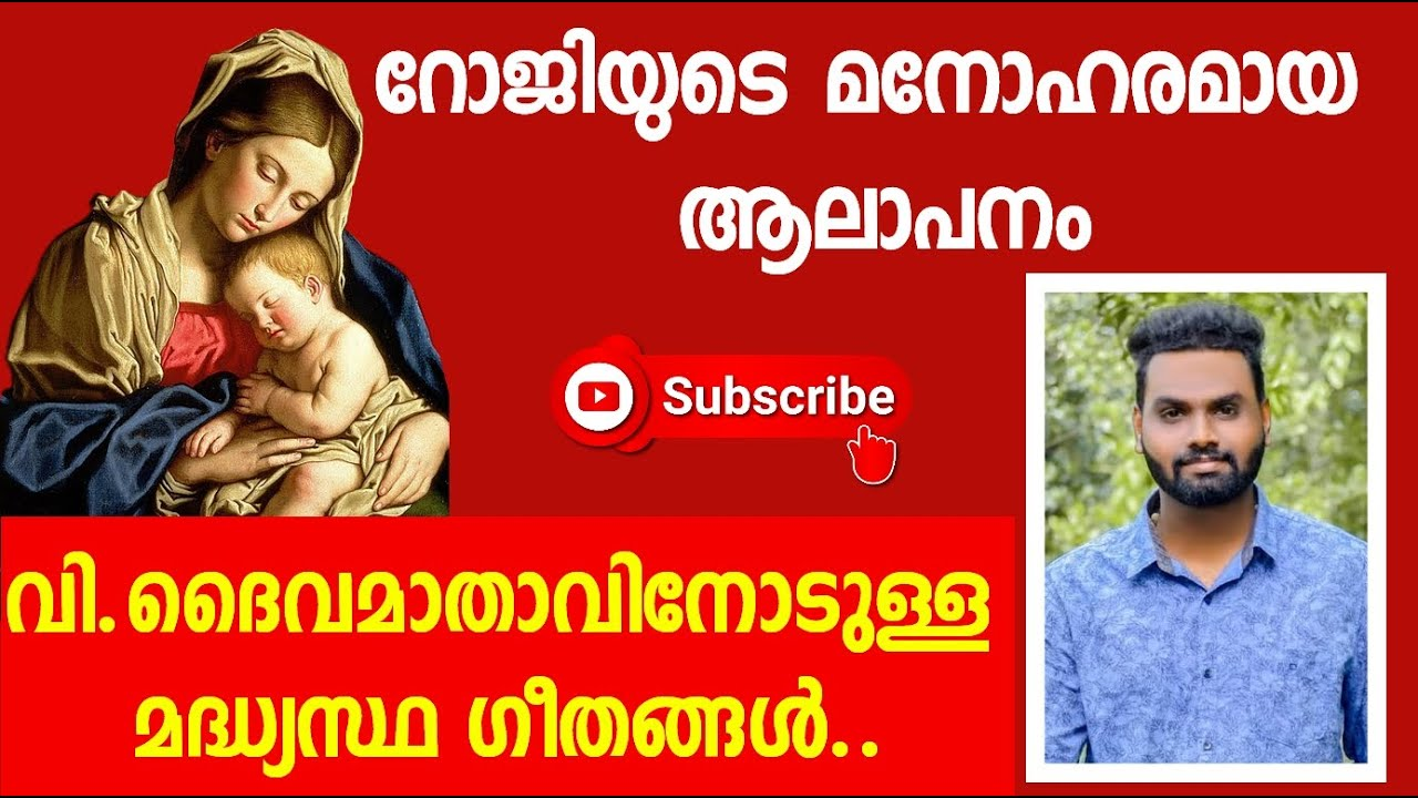 ദൈവ മാതാവിനോടുള്ള മദ്ധ്യസ്ഥ ഗാനങ്ങൾ | Roji Ponnachan Nallila ആലപിച്ച മനോഹരഗാനങ്ങൾ | St.Mary'S Songs
