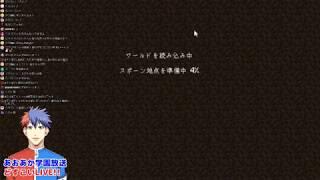 [LIVE] 【あおあか学園放送】「マイクラ初体験赤青マン!!!!!」どすこいLIVE!!#31